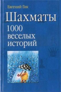 1000 веселых историй