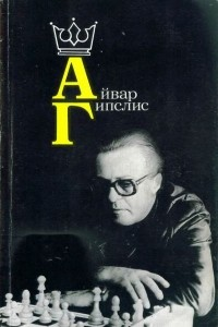 Айвар Гипслис
