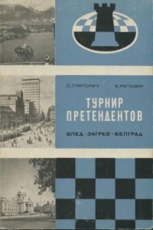 Турнир претендентов,1959
