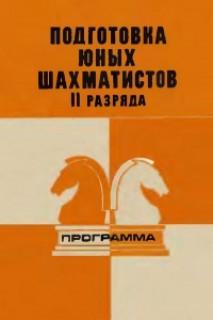 Подготовка юных шахматистов II разряда.