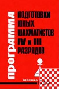 Подготовка юных шахматистов III-IV разряда