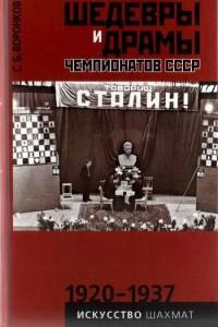Шедевры и драмы чемпионатов СССР.