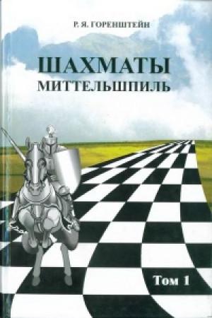 Шахматы.Миттельшпиль том 1