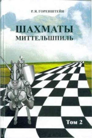 Шахматы.Миттельшпиль том 2