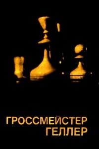 Гроссмейстер Геллер