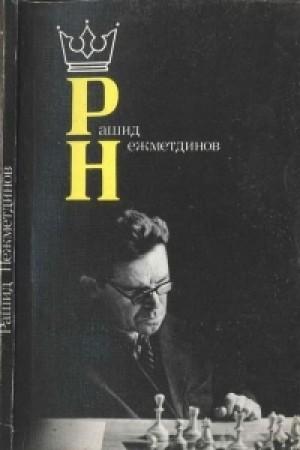 Рашид Нежметдинов