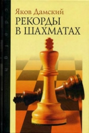 Рекорды в шахматах