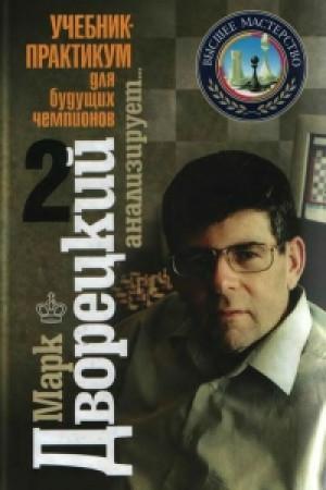 Марк Дворецкий анализирует,Том 2