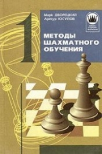 Методы шахматного обучения (ШБЧ1)
