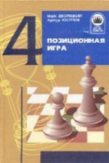 Позиционная игра (ШБЧ4)