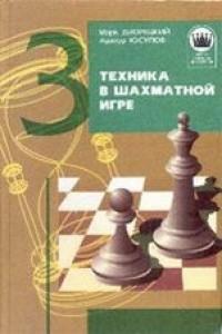 Техника в шахматной игре (ШБЧ3)
