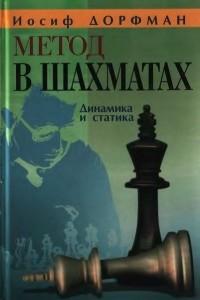 Метод в шахматах.Динамика и статика