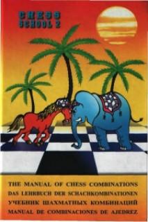 Учебник шахматных комбинаций