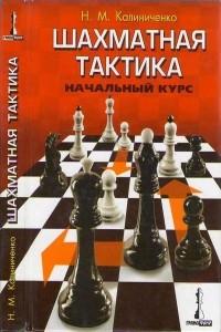 Шахматная тактика.Начальный курс