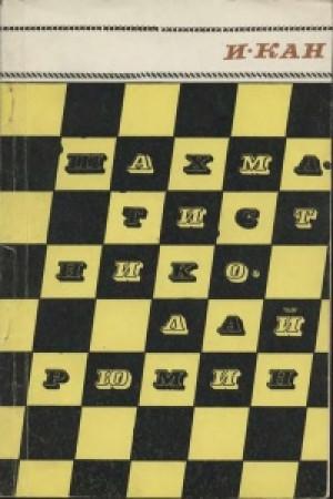 Шахматист Николай Рюмин