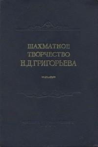 Шахматное творчество Григорьева