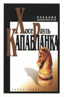 Учебник шахматной игры (2001)