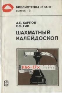Шахматный калейдоскоп