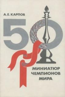 50 миниатюр чемпионов мира
