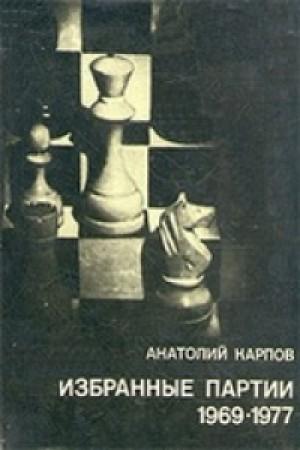 Избранные партии 1969-77