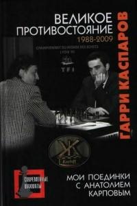 Мои поединки с Анатолием Карповым. 1988-2009