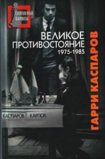 Мои поединки с Анатолием Карповым. 1975-1985