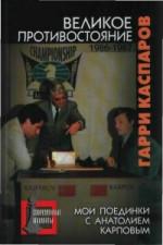 Мои поединки с Анатолием Карповым. 1986-1987