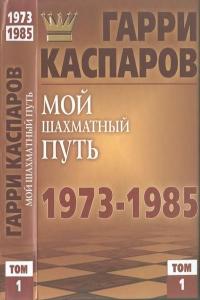 Мой шахматный путь. 1973—1985
