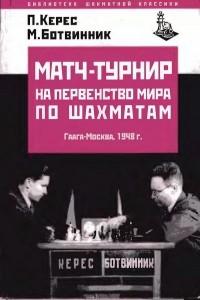 Матч-турнир по шахматам,1948