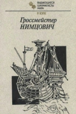Гроссмейстер Нимцович