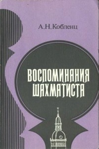 Воспоминания шахматиста