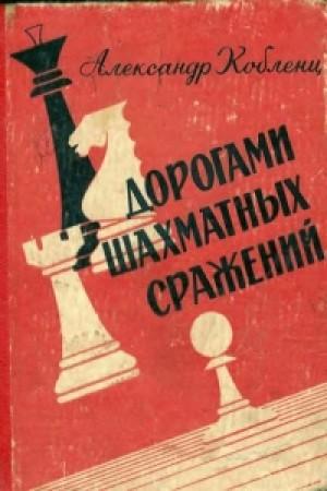 Дорогами шахматных сражений