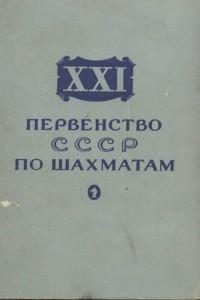 XXI первенство СССР по шахматам