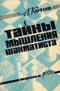 Тайны мышления шахматиста (1970)