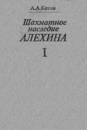 Шахматное наследие Алехина.Том 1