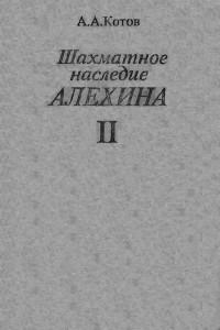 Шахматное наследие Алехина.Том 2