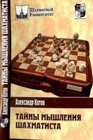 Тайны мышления шахматиста