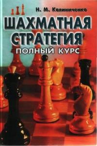 Шахматная стратегия: полный курс
