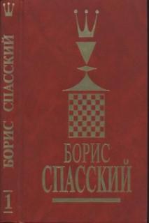 Борис Спасский.Том 1