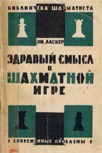 Здравый смысл в шахматах