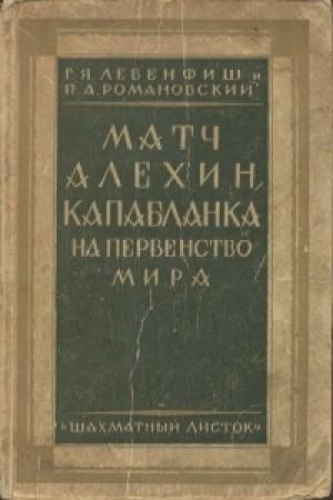 Матч Алехин - Капабланка,1927