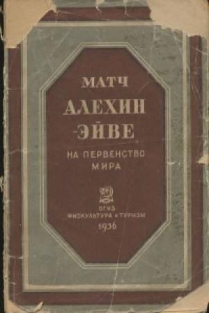 Матч Алехин-Эйве