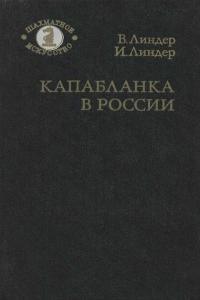 Капабланка в России