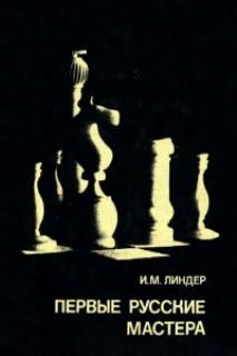 Первые русские мастера