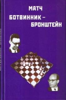 Матч Ботвинник-Бронштейн 1951