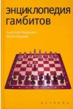 Энциклопедия гамбитов