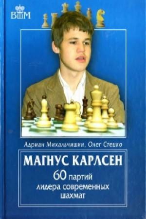 Магнус Карлсен.60 партий лидера современных шахмат
