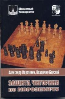Защита Чигорина по Морозевичу