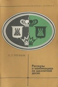 Рассказы о комбинациях на шахматной доске