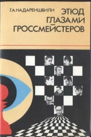 Этюд глазами гроссмейстеров